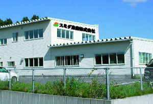 自社工場外観(秋田県)
