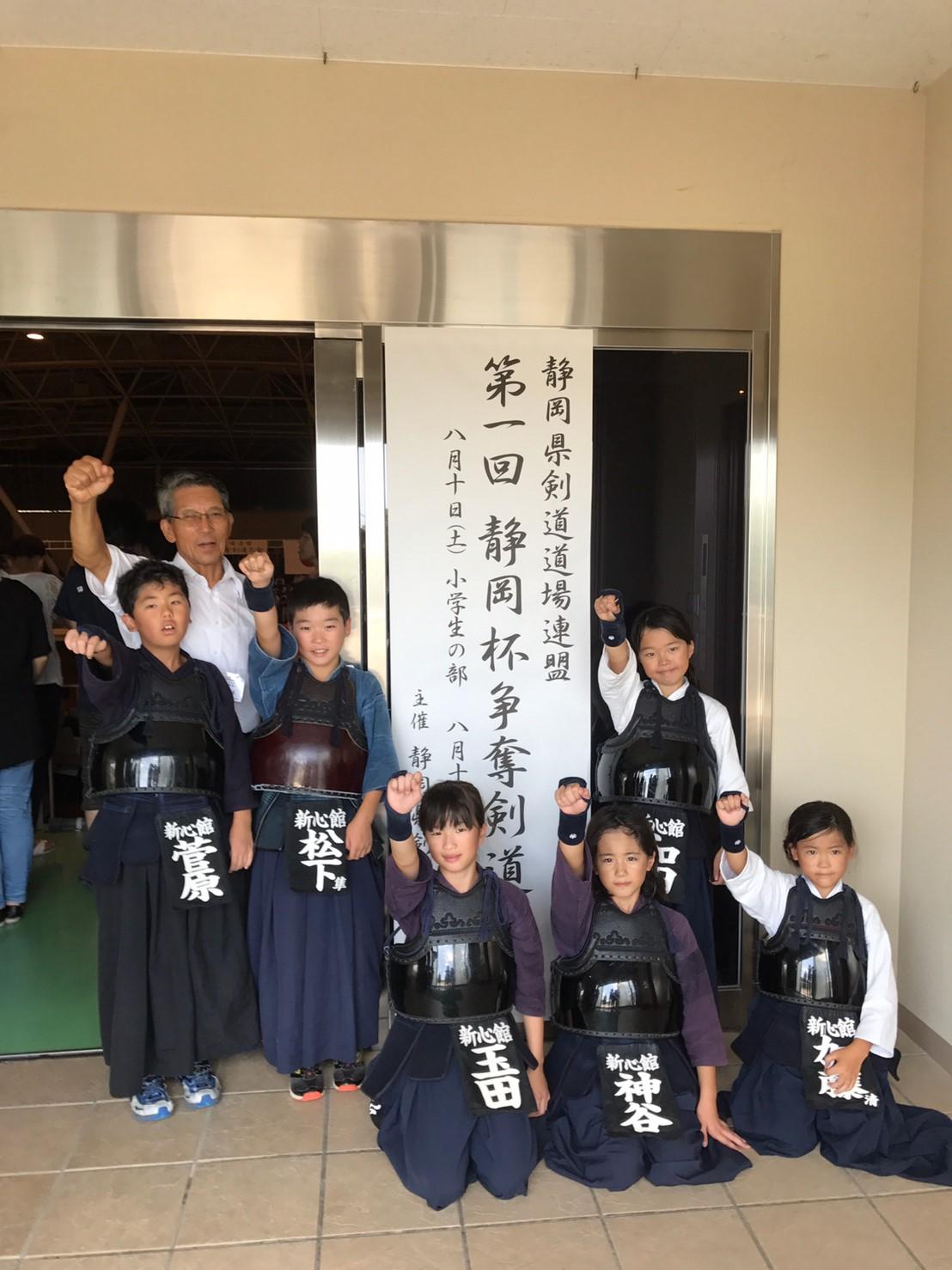 静岡杯争奪剣道大会