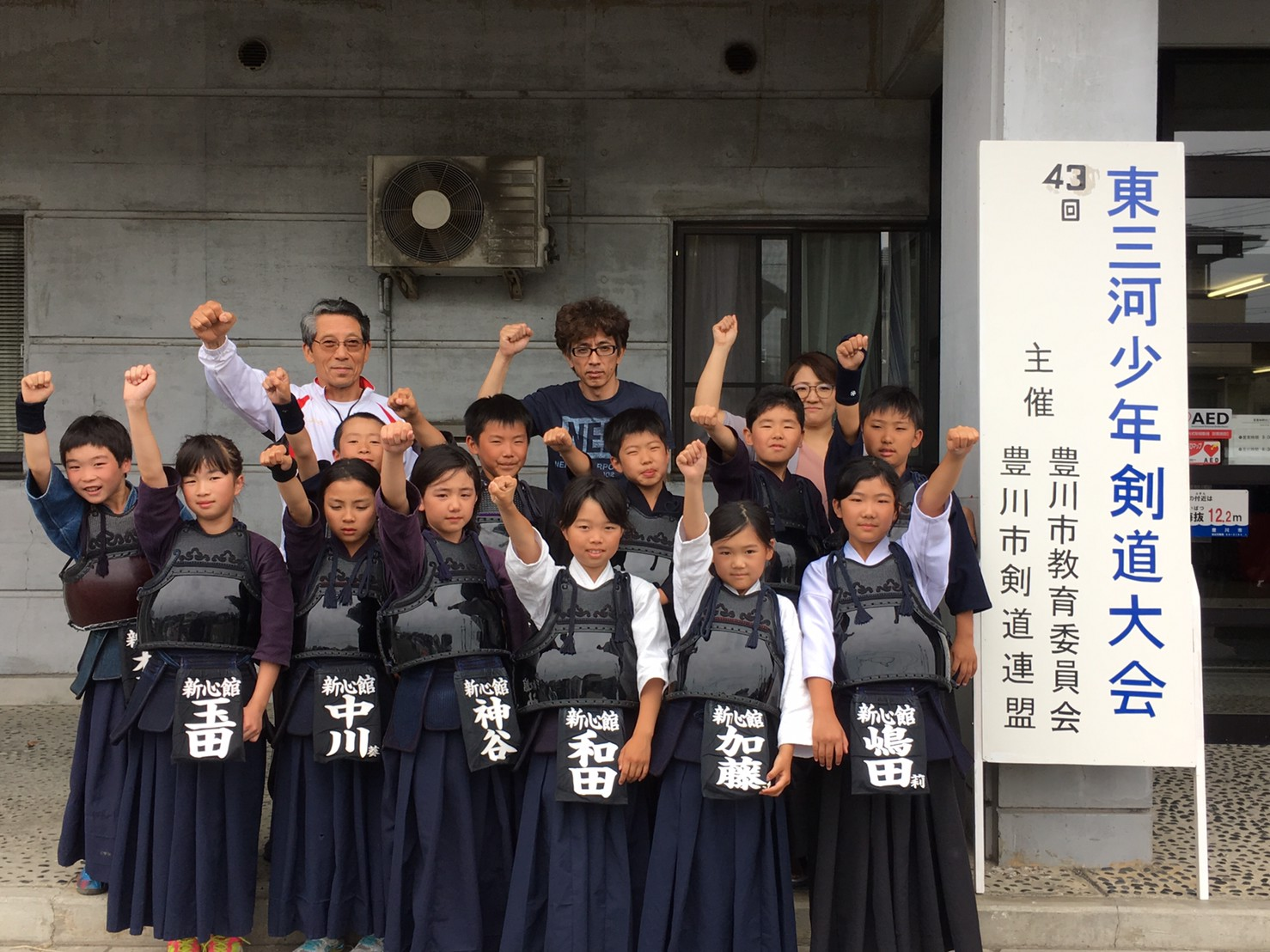東三河少年剣道大会