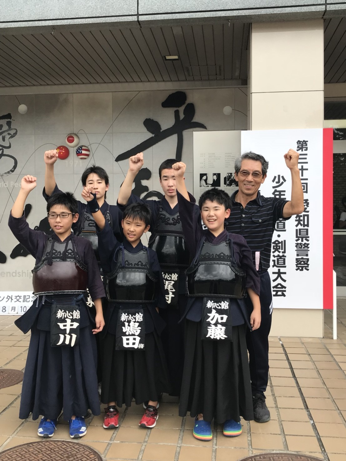 愛知県警察剣道大会