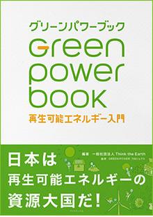 グリーンパワーブック 再生可能エネルギー入門