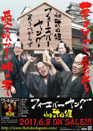 the武田組2ndアルバム ポスター