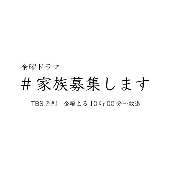 TBSドラマ「#家族募集します』に、マニュモビールズのモビールを使用いただきました!