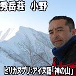 小野 浩二氏   株式会社 秀岳荘 代表取締役社長