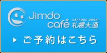 JimdoCafe 札幌大通のイベントやセミナー参加ご予約はこちら