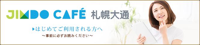 JimdoCafe 札幌大通をはじめてご利用頂くみなさまへ ~事前に必ずお読みください~