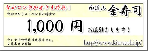 『ながコン』参加者リストバンドをご持参で1000円オフ!