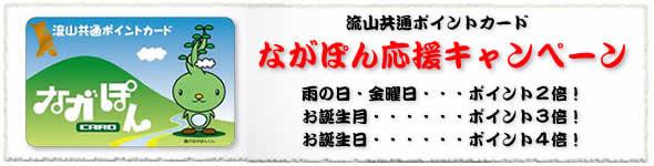 金寿司で「ながぽん」カードをご利用いただくと、こんなにお得です!