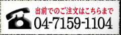 出前は 04-7159-1104 まで