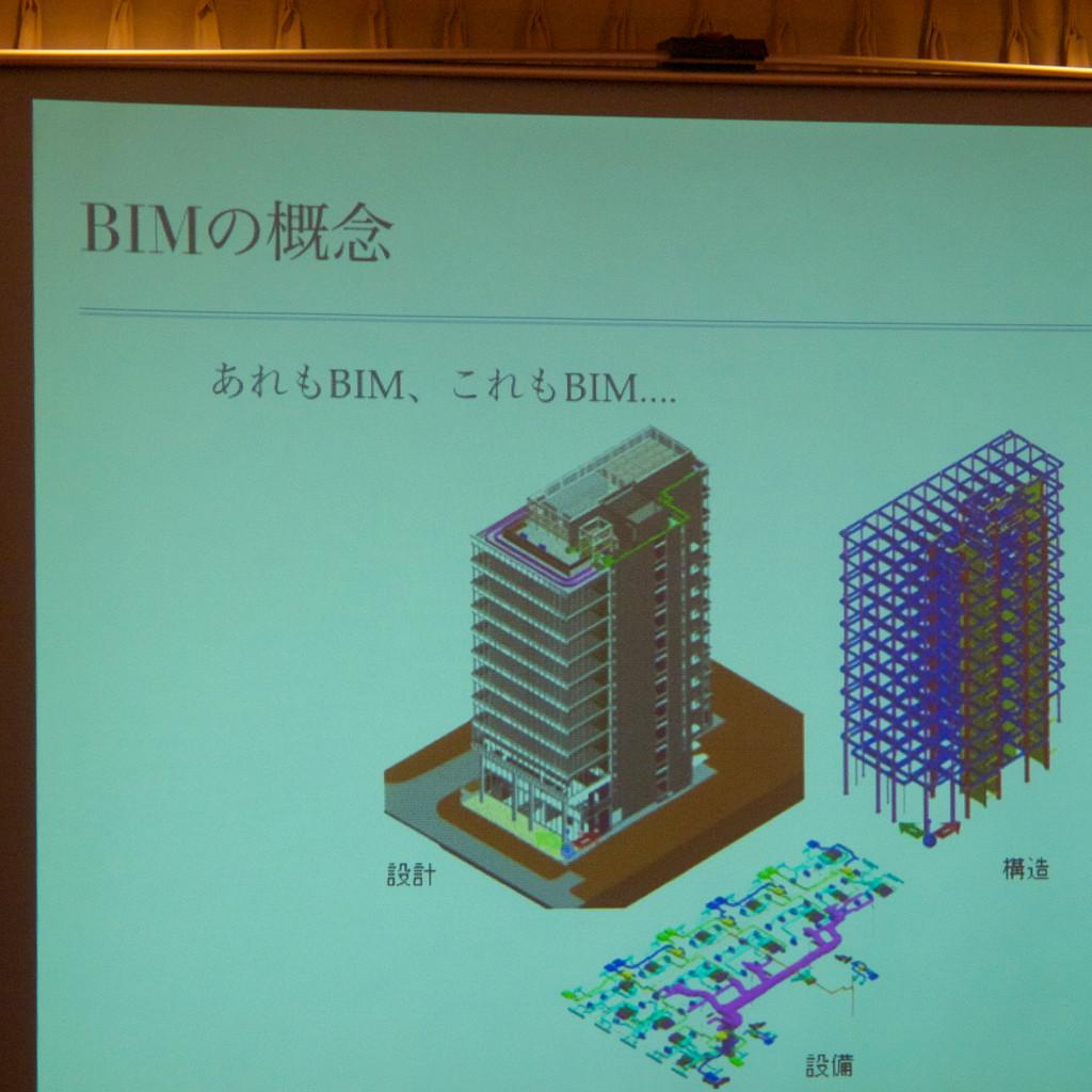 BIM(ビルデイング・インフォメーション・モデリング)の概念。