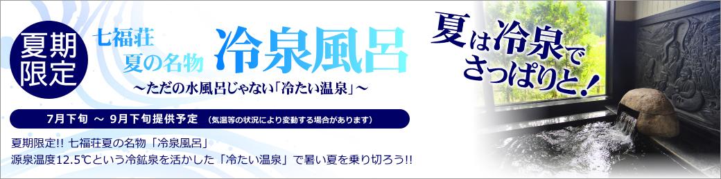 夏期限定 七福荘夏の名物 冷泉風呂【七福温泉 七福荘】