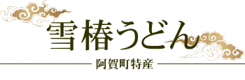 メニュー紹介「阿賀町特産 雪椿うどん」【七福温泉 七福荘】