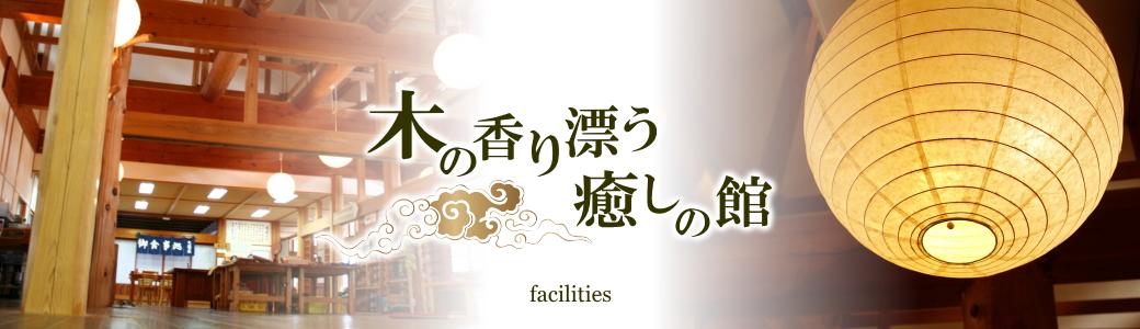 【館内案内】木の香り漂う癒しの館【七福温泉 七福荘】