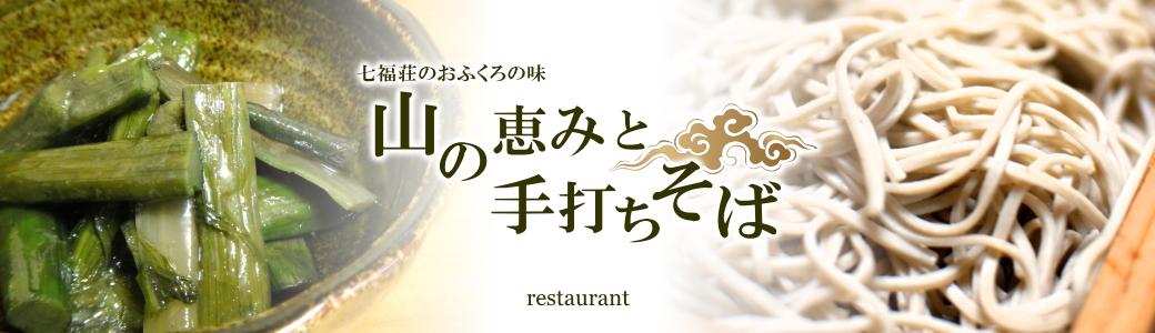 【お食事】七福荘のおふくろの味 山の恵みと手打ちそば【七福温泉 七福荘】