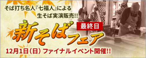 新そばフェアファイナルイベント【七福温泉 七福荘】