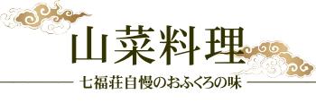メニュー紹介「七福荘自慢のおふくろの味 山菜料理」【七福温泉 七福荘】