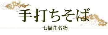 メニュー紹介「七福荘名物 手打ちそば」【七福温泉 七福荘】