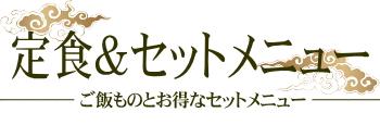 メニュー紹介「定食・セットメニュー」【七福温泉 七福荘】