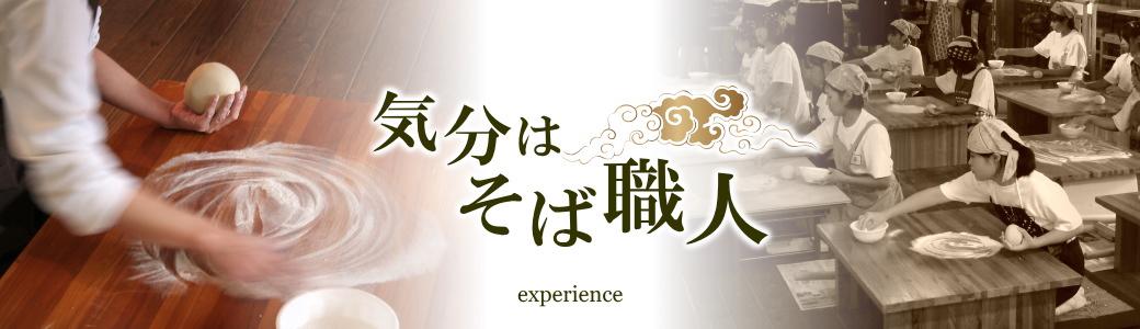 【そば打ち体験】気分はそば職人【七福温泉 七福荘】