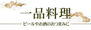メニュー紹介「ビールやお酒のおつまみに 一品料理」【七福温泉 七福荘】