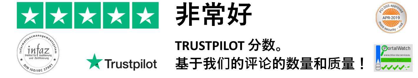 """我们的评级基于 """"信任试点"""" 的评论。请帮助我们做得更好。"""