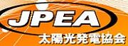 JPEA 太陽光発電協会