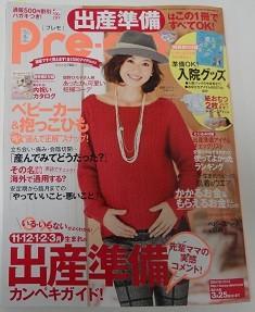 主婦の友社Pre-mo【プレモ】冬号2013-2014
