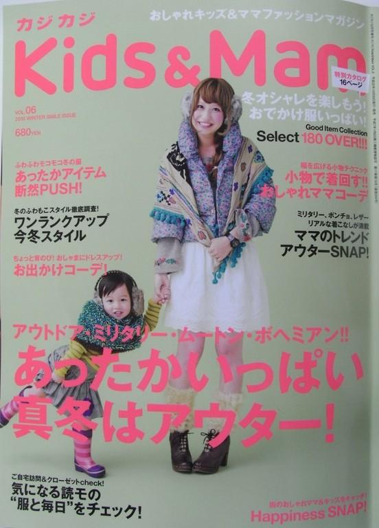おしゃれキッズ&ママファッションマガジン カジカジkids&Mam