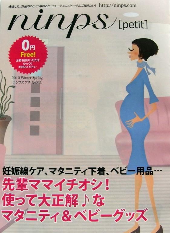 働く妊婦さん。マタニティ誌ninps