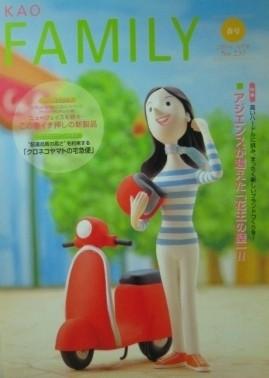 花王・情報誌表紙