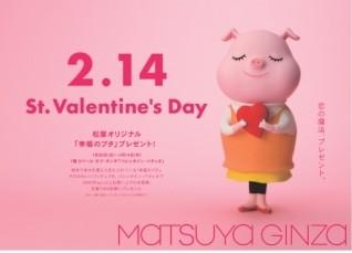 松屋・バレンタインポスター