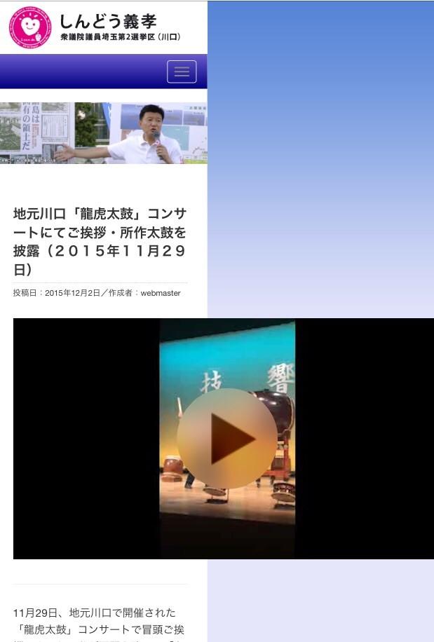 新藤義孝チャンネルより