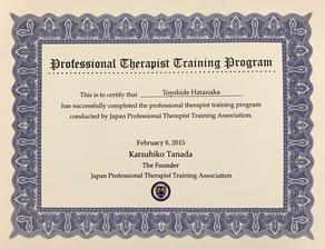 一般社団法人 日本プロセラピスト養成協会 ビリーフチェンジ プロセラピスト 資格 認定書 ライセンス