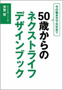 50歳からのネクストライフデザインブック