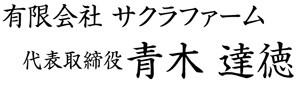 有限会社 サクラファーム 代表取締役 青木 達徳