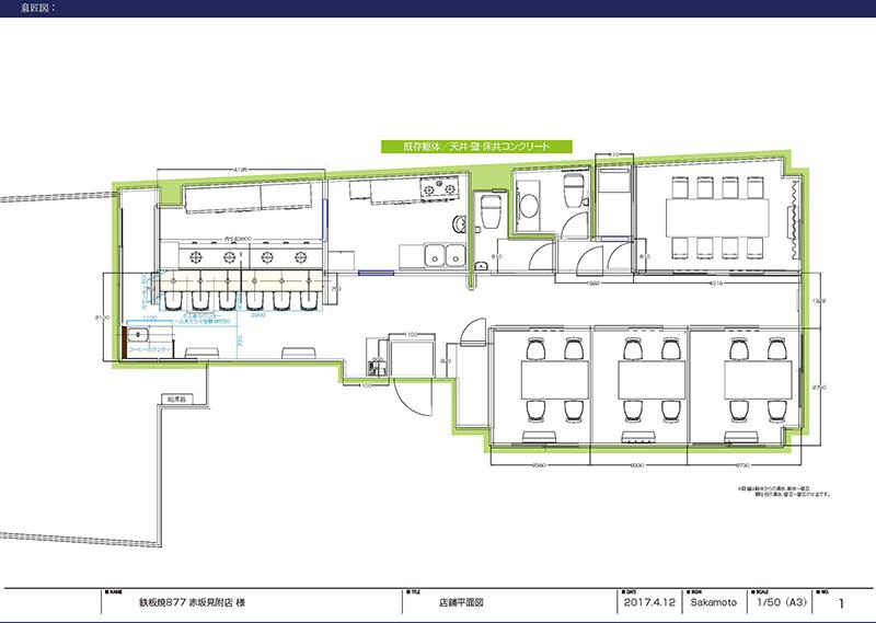 鉄板焼店様の設計時の図面です。住居として使われていたスペースを店舗として改装するにあたって、間仕切や空調、給排水など様々なハードルがありました。
