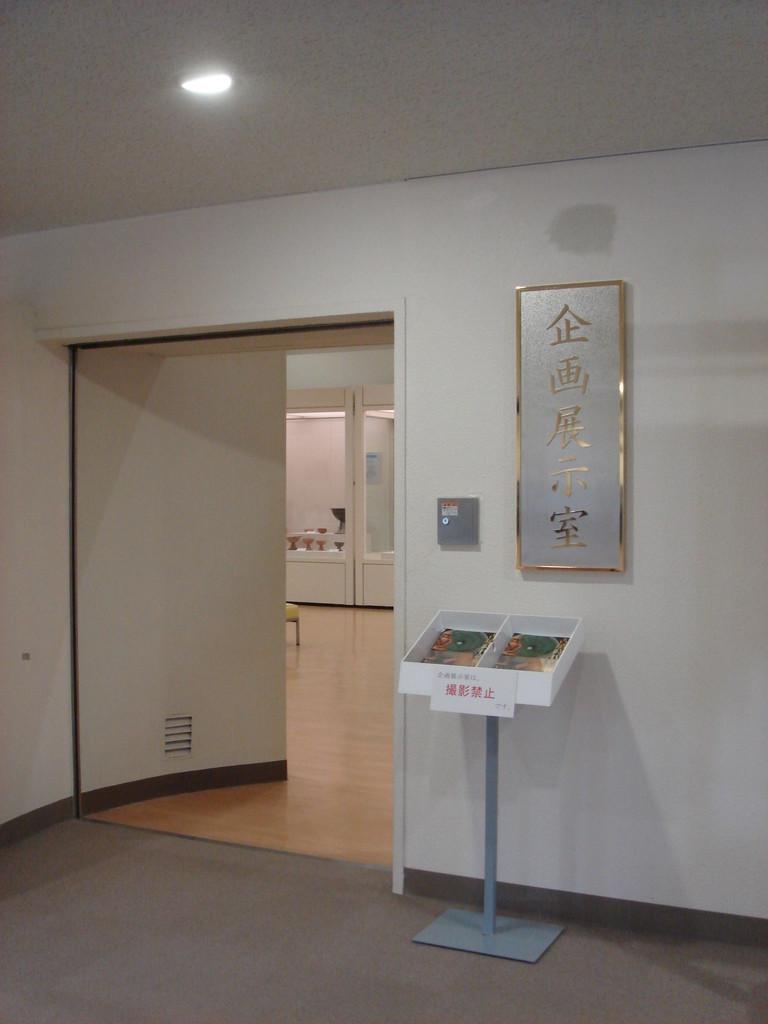「企画展示室」銘板製作設置例