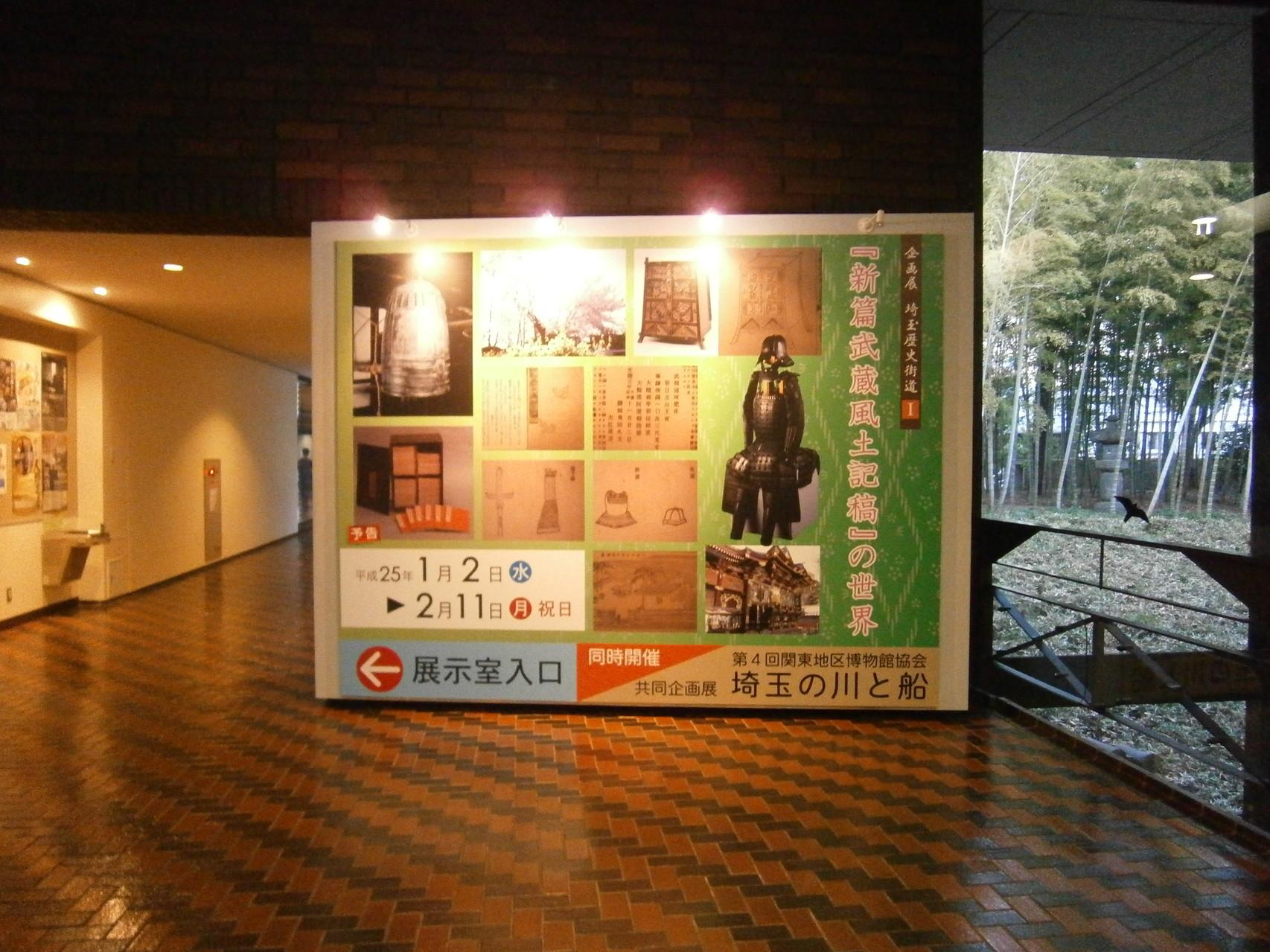 博物館様企画展入口大型サインです。既存の大型看板ボードにプリントしたシートを現場施工しました。