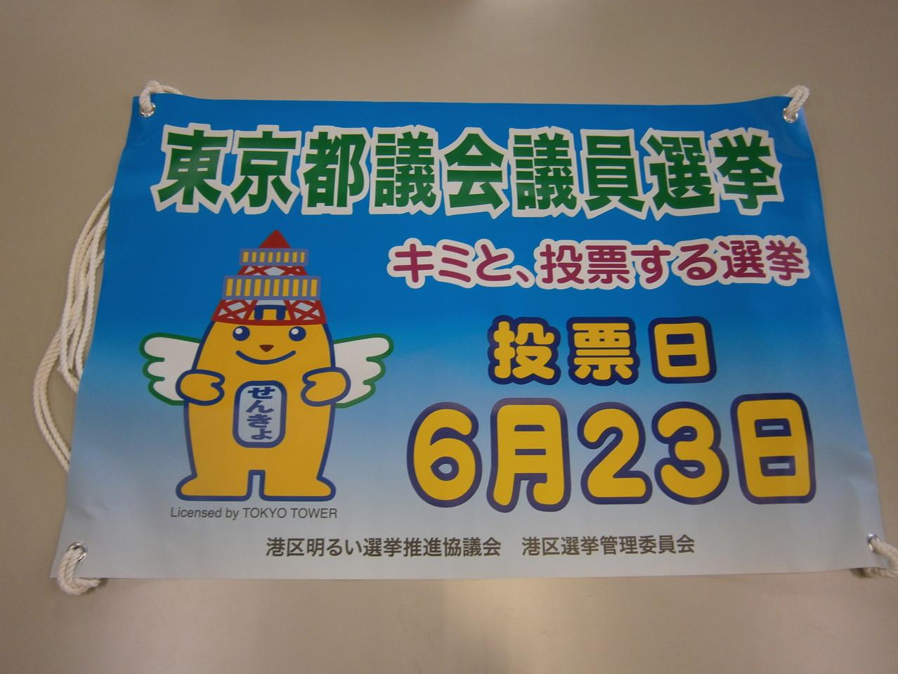 バスマスク(バスの前に取付ける広告)例