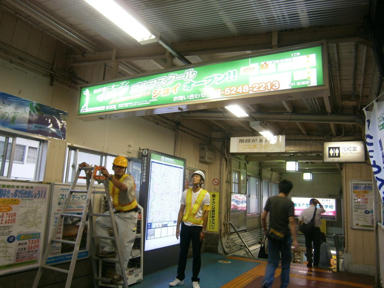 駅構内天吊広告看板
