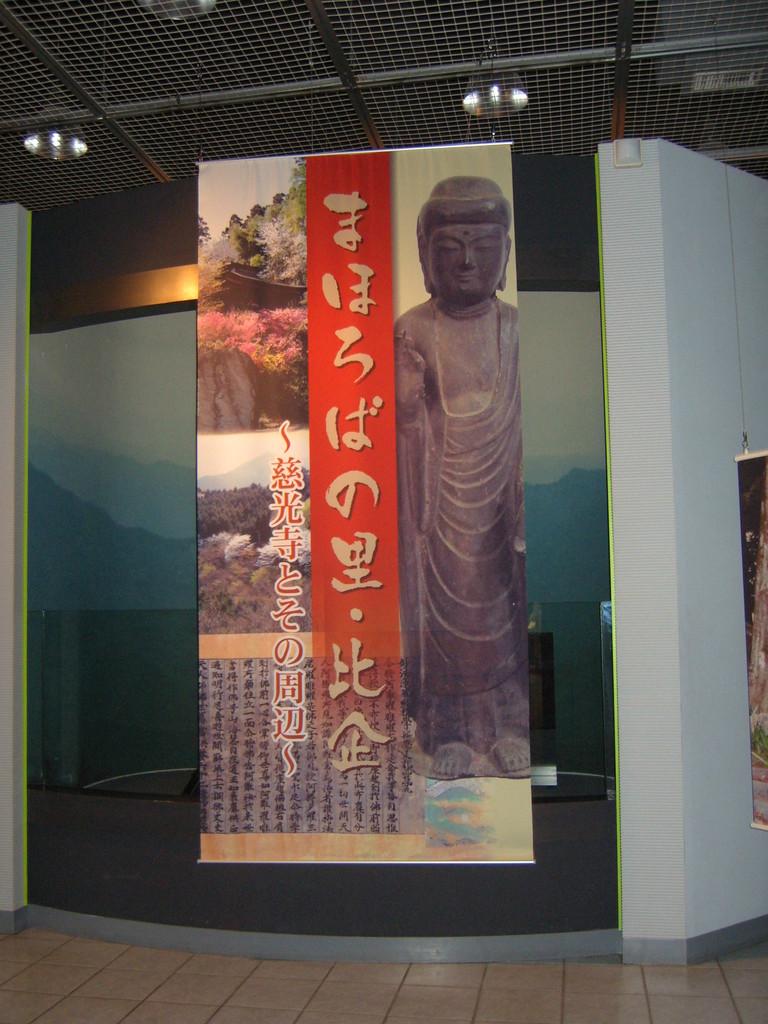 垂れ幕ディスプレイ(博物館)