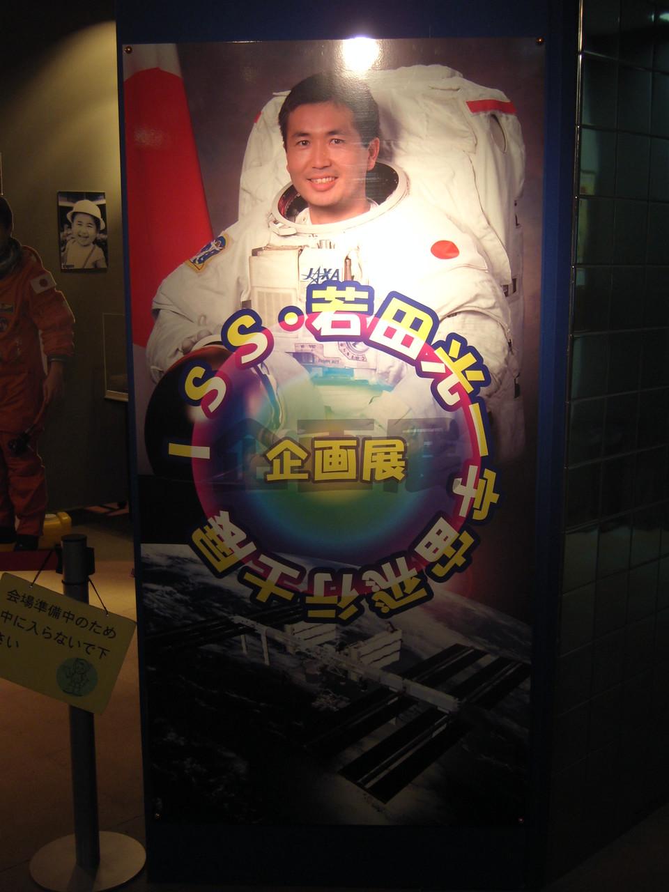 若田さんを記念する企画展の入口タイトルサインです。グラフィックデザインから施工まで行いました。