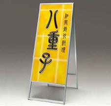 スタンド看板・A型看板を製作販売