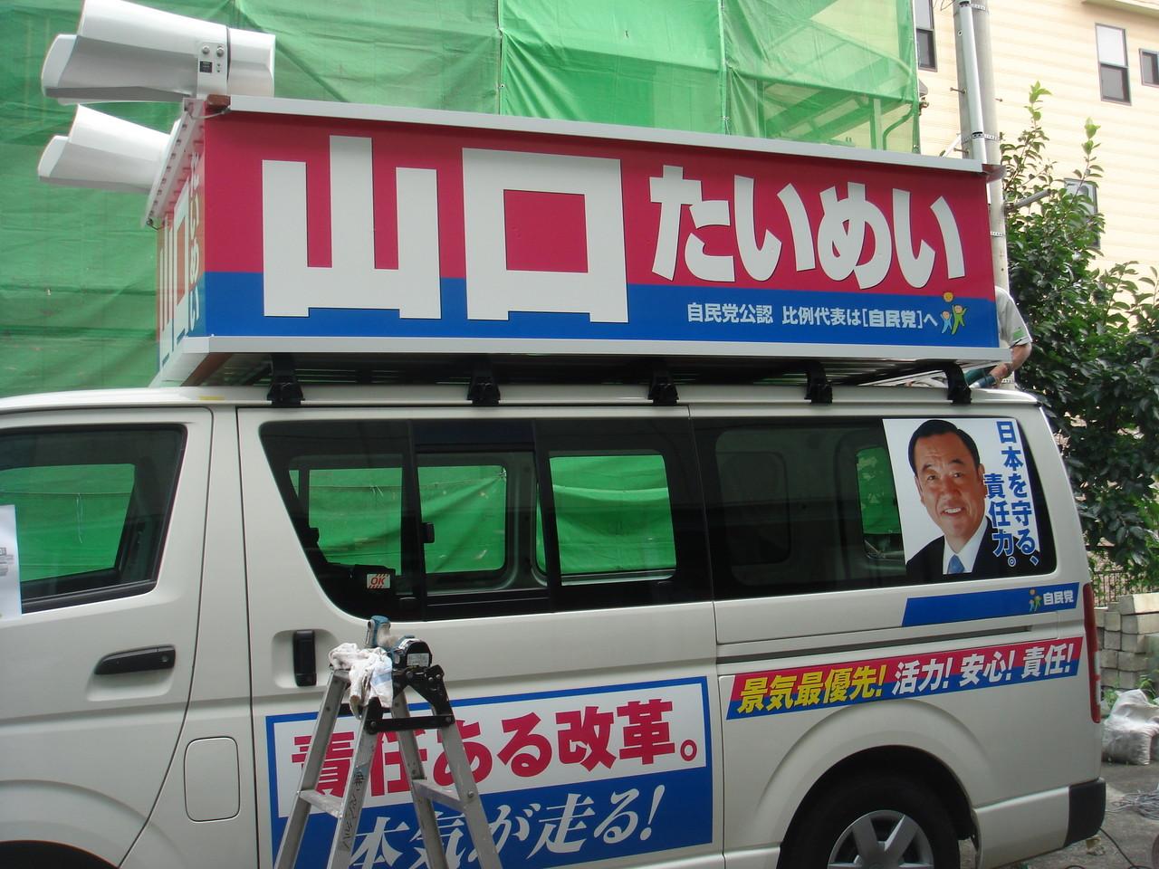 選挙カー例