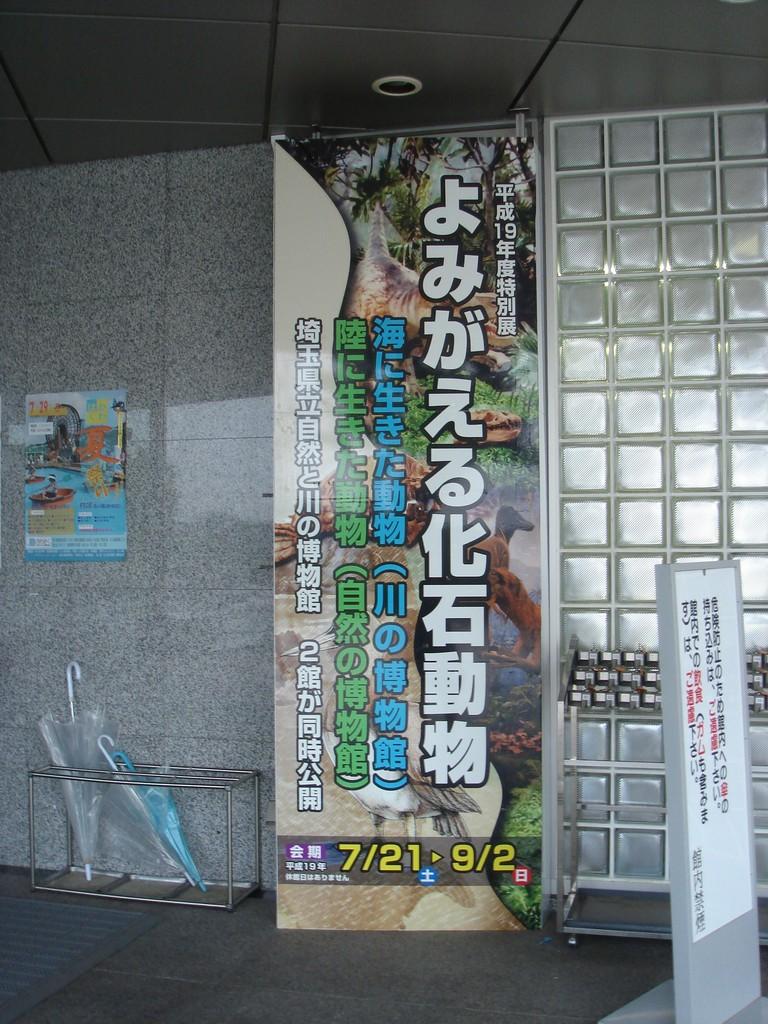 企画展入口タイトルサインのデザインから製作施工まで行いました。
