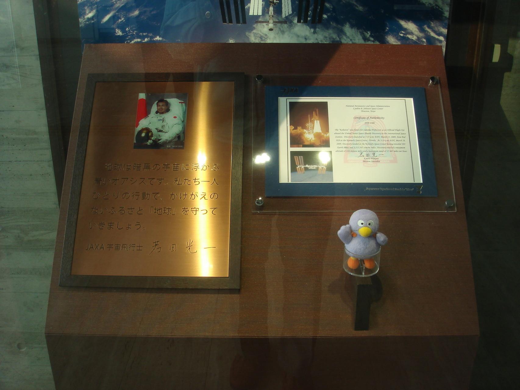若田さんを記念する展示台とプレート類です。展示台やプレート類すべて製作しました。