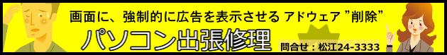 松江パソコン出張修理 画面に、強制的に広告を表示させるアドウェア完全削除 問合せ:松江24-3333