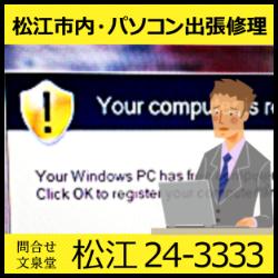 文泉堂/島根県松江市内・パソコン出張修理 Your Computres is ready backup 駆除・削除・対策