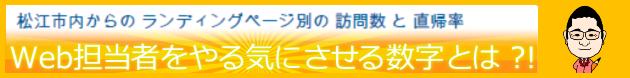 Web担当者をやる気にさせる数字とは ?! ホームページ活用講座 文泉堂/島根県松江市