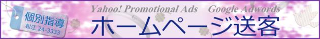 個別指導!ホームページ送客 講座のカリキュラム 個別指導!松江・ホームページ活用講座 空のポケット 文泉堂/島根県松江市